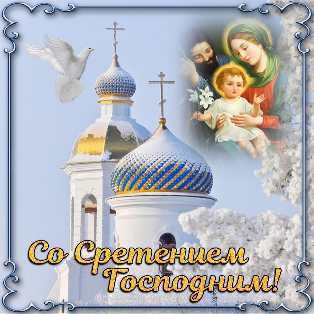 Сретение 2021 / фото bonnycards.ru
