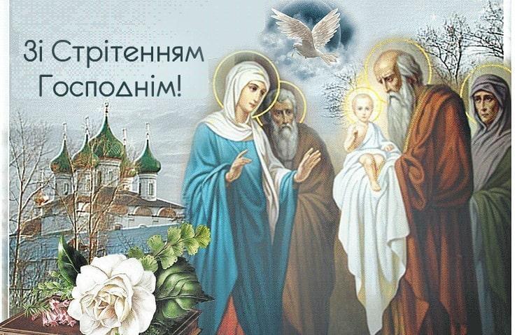 Поздравлениясо Сретением Господним / vitannya.in.ua