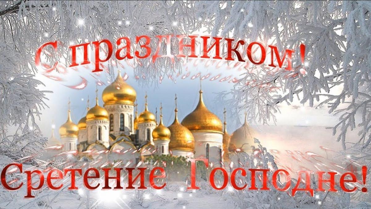 Открытки со Сретением Господним / pinterest.ru