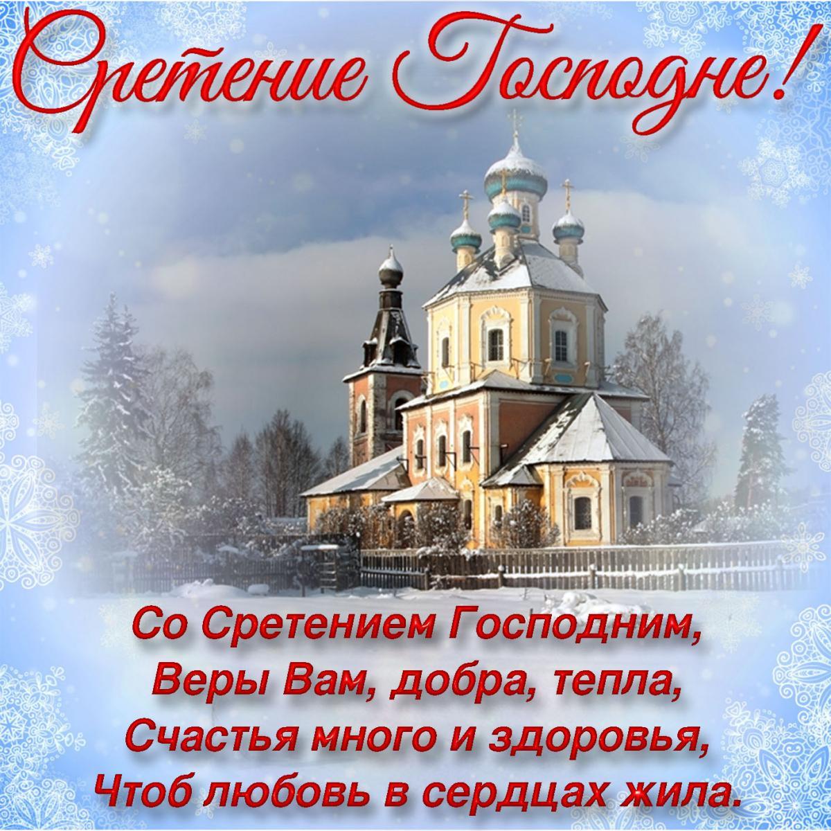Открытки и картинки со сретением/ bonnycards.ru