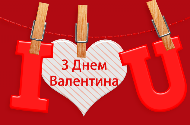 Открытки с Днем всех влюбленных / ukr-space.com