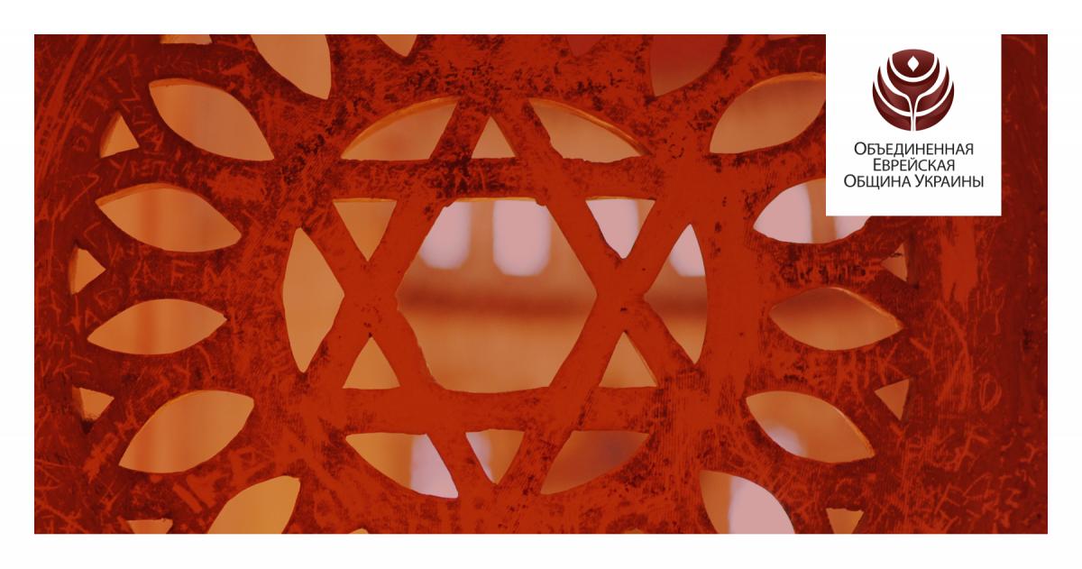 В организации отметили, что доля бытовых случаев антисемитизма не выросла