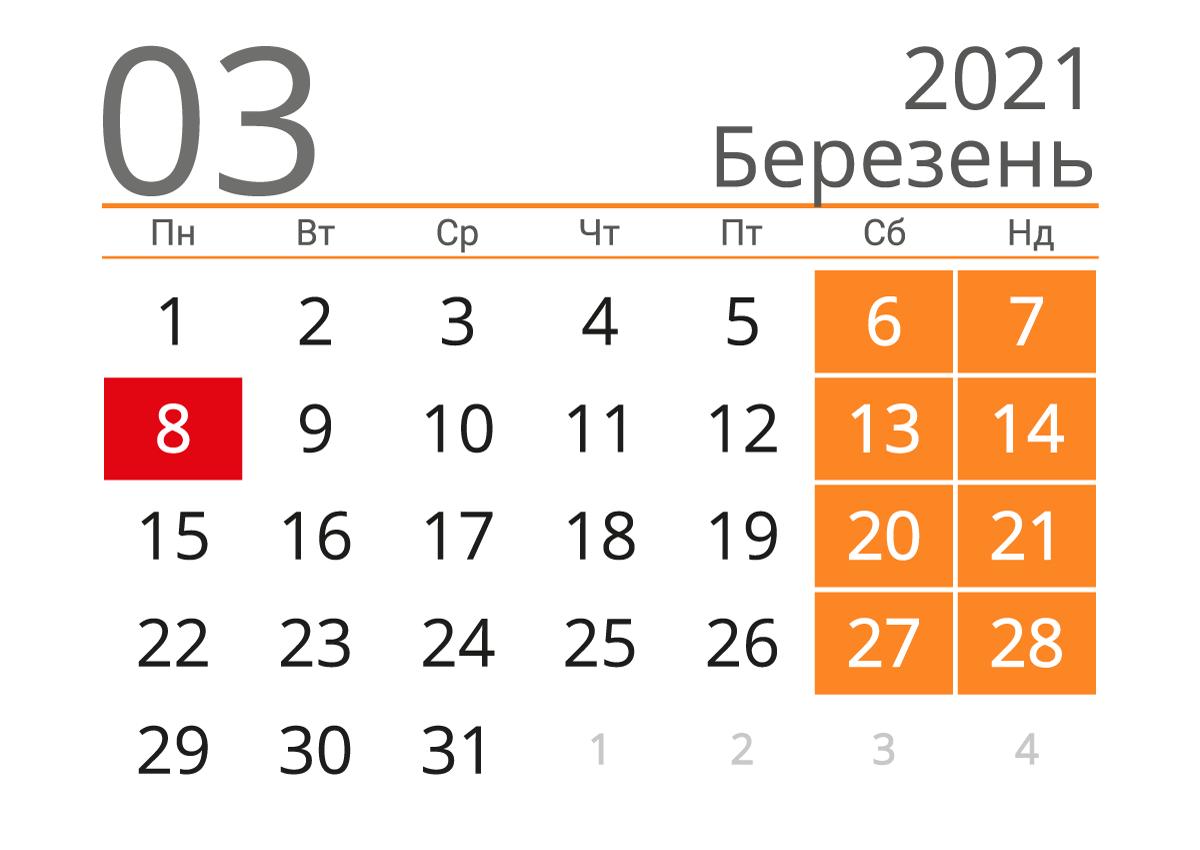 Календар вихідних на березень 2021 / фото kalendari.co.ua