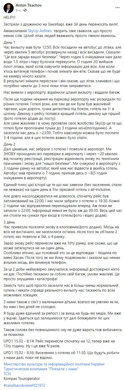 скриншот facebook.com/anton.tkachov92