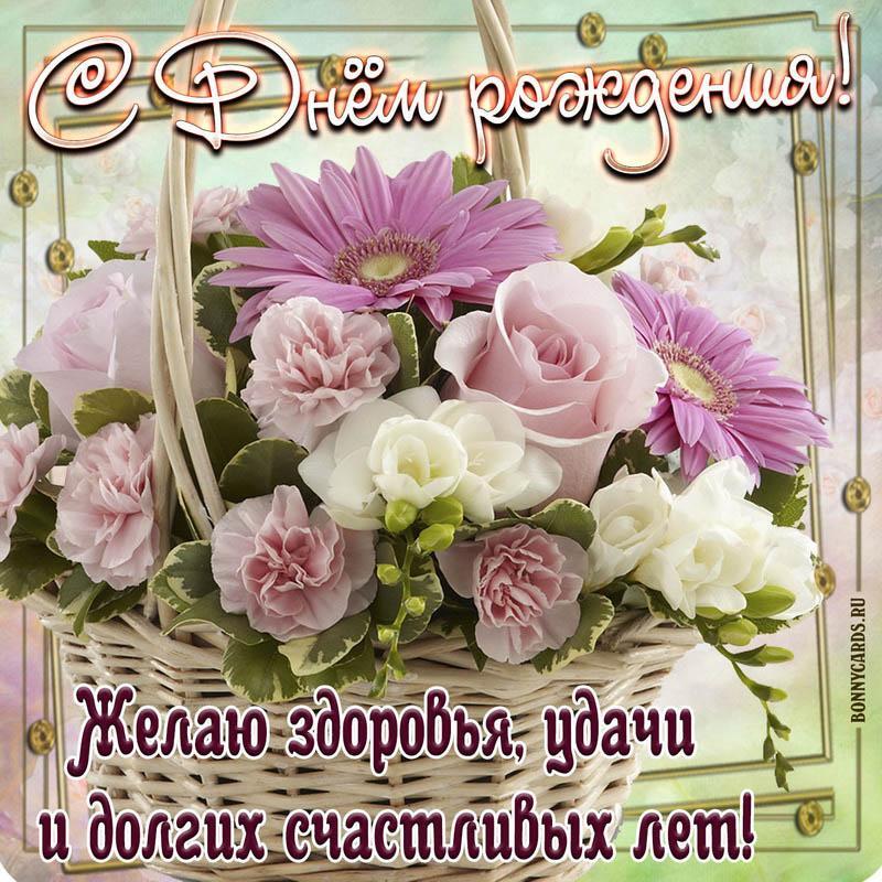 С днем рождения женщине в стихах / фото bonnycards.ru