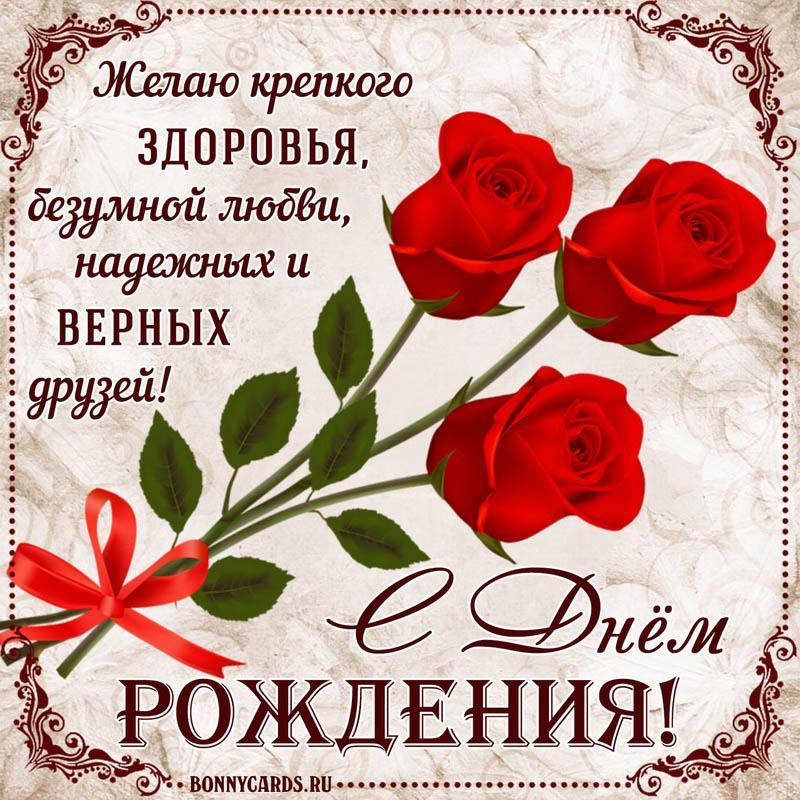 С днем рождения для женщины/ фото bonnycards.ru