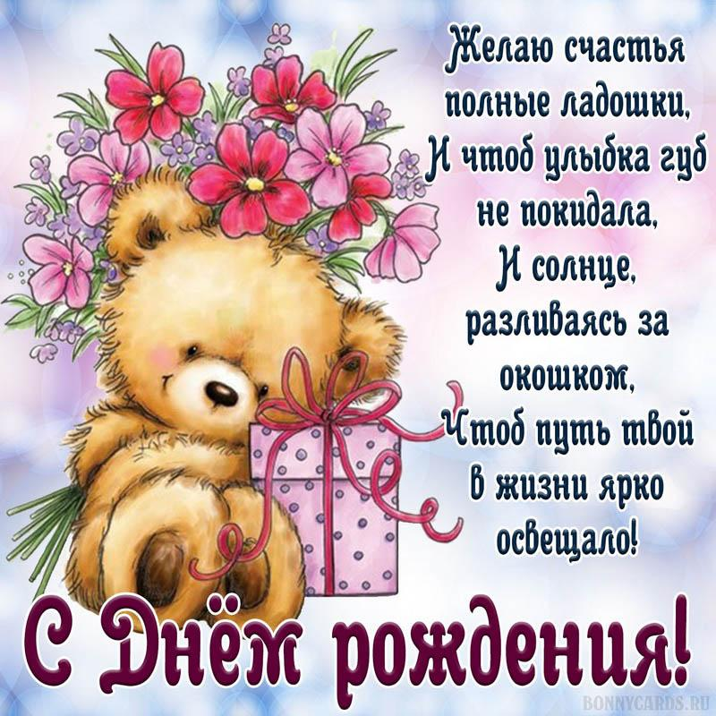 Поздравления с днем рождения маме / фото bonnycards.ru