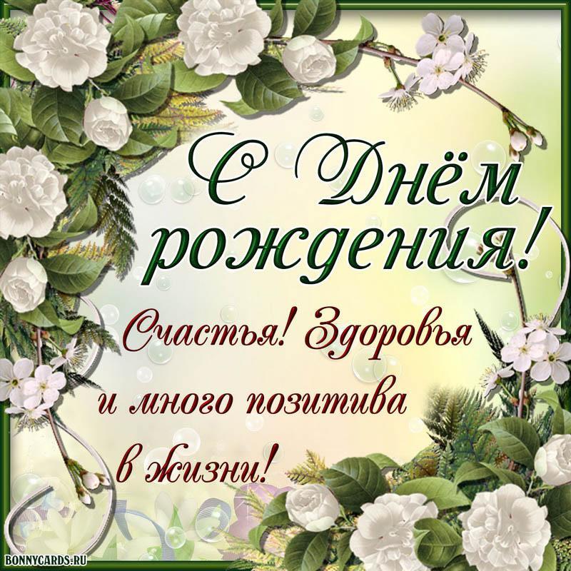 С днем рождения маме картинки / фото bonnycards.ru