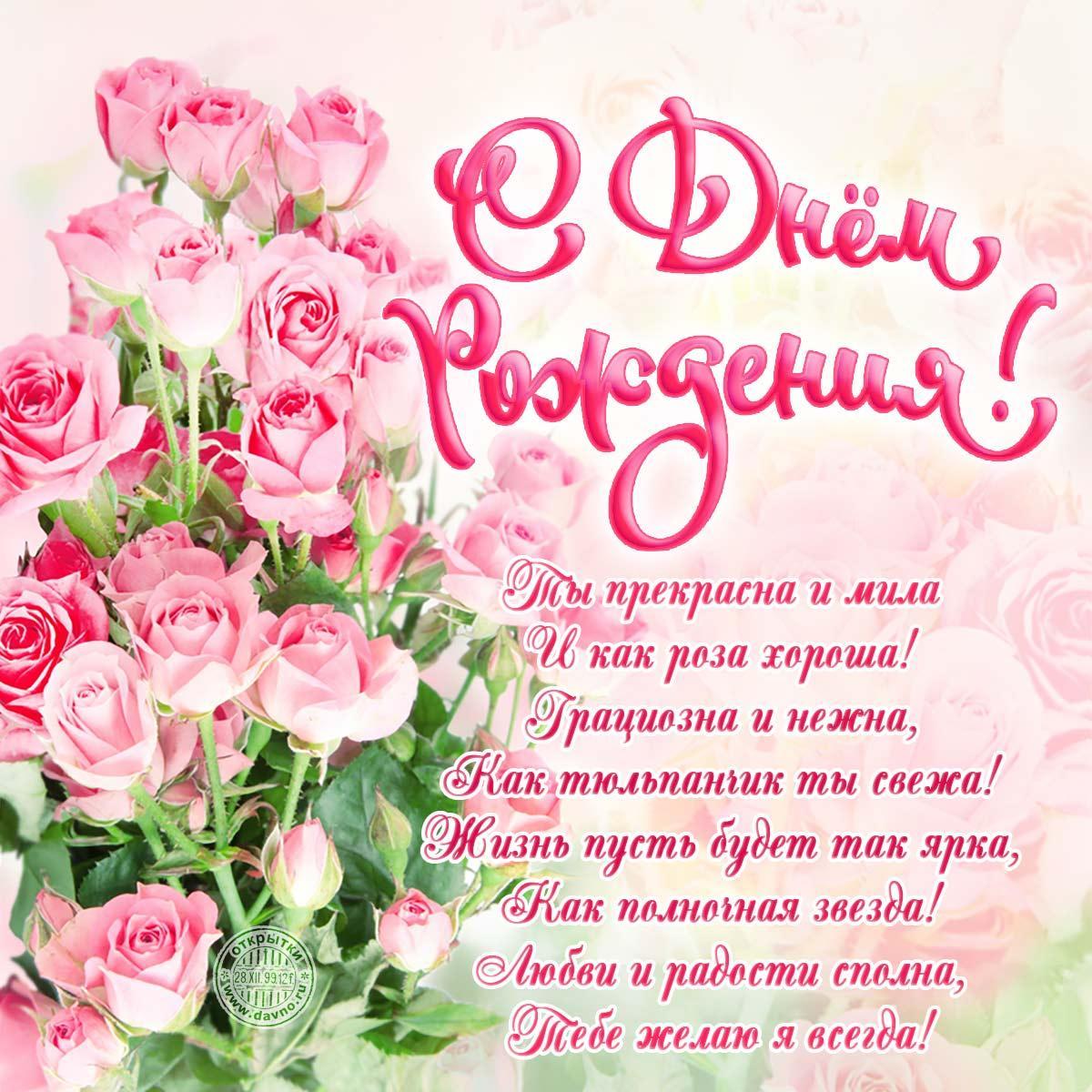 С днем рождения женщине открытки / фото www.davno.ru