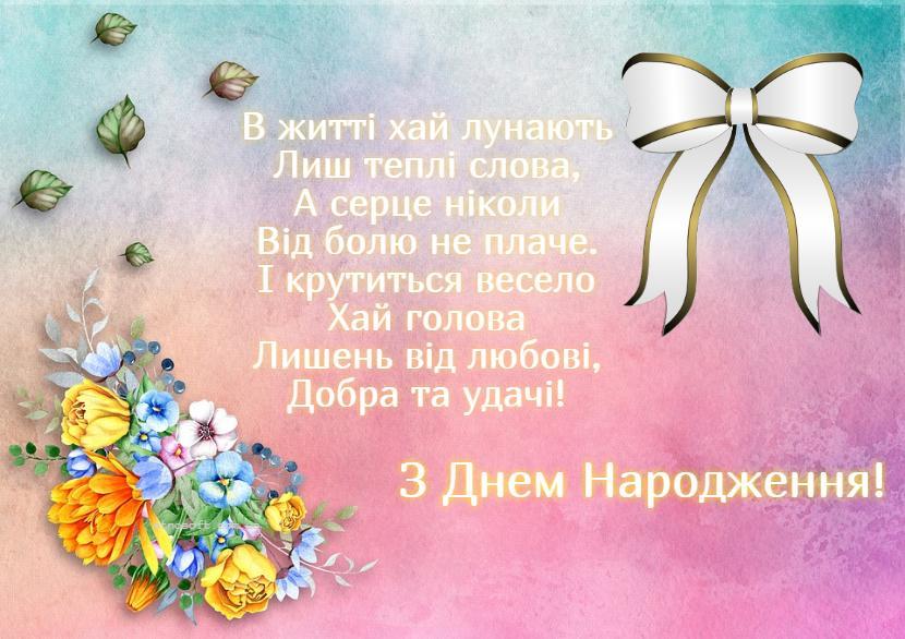 З днем народження подрузі / фото etnosoft.com.ua