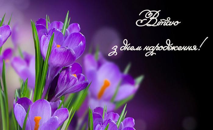 З днем народження жінці вірші / фото etnosoft.com.ua