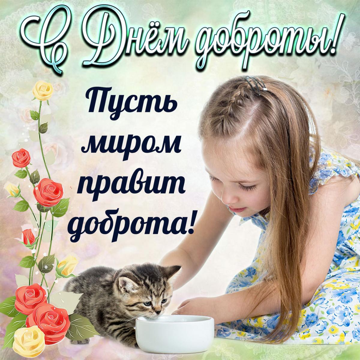Международный день доброты / фото forumsmile.ru