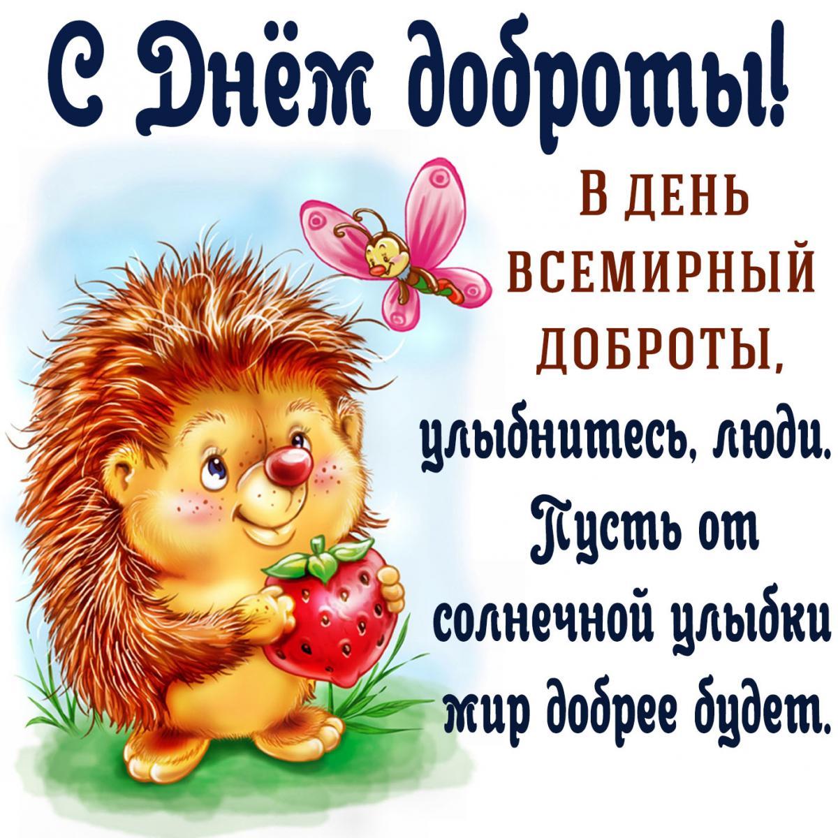 Поздравления с Днем доброты / фото forumsmile.ru