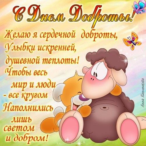 День доброты стихи / фото forumsmile.ru