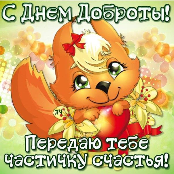День доброты 2021 картинки / фото forumsmile.ru