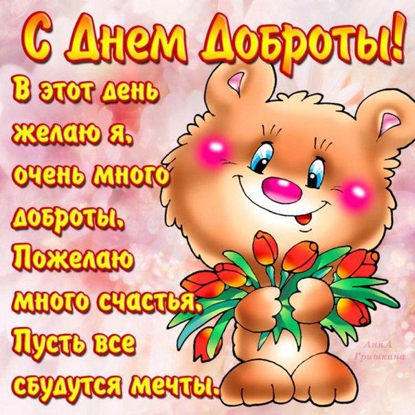 День доброты 2021 открытки / фото forumsmile.ru