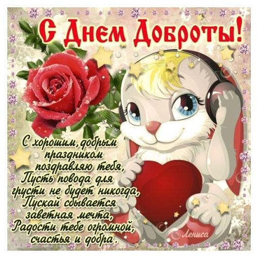 Стихи с Днем доброты / фото forumsmile.ru