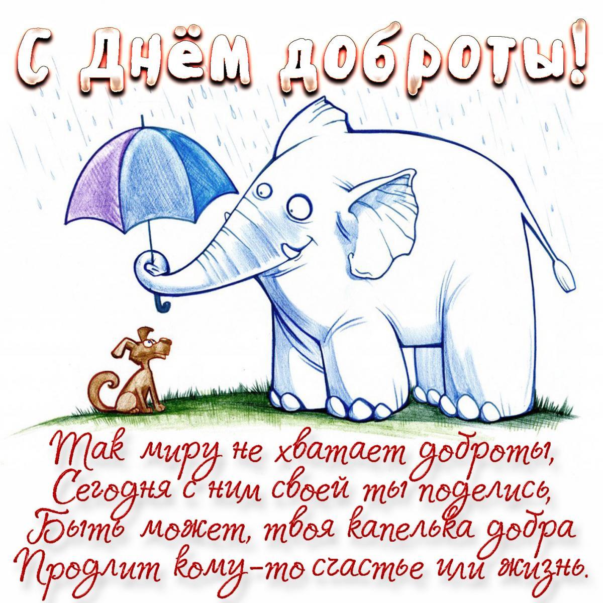 С Днем проявления доброты 2021 / фото forumsmile.ru