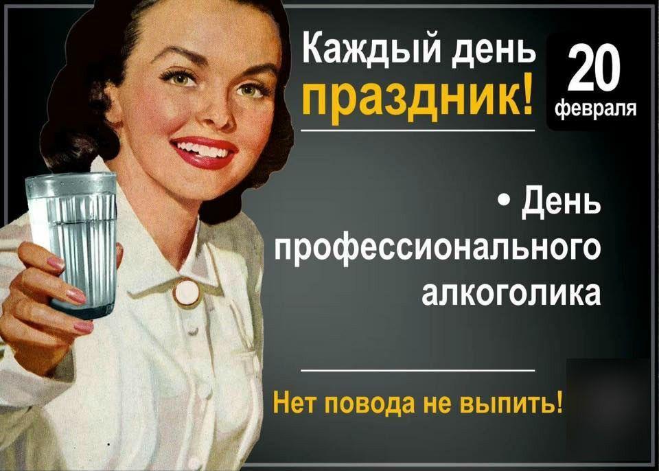 День алкоголика 20 февраля - открытки и картинки / pinterest.se