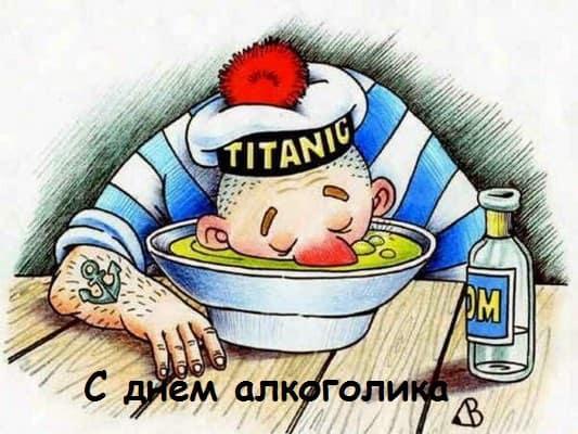Шуточные поздравления с Днем алкоголика / vsedlyaprazdnika.ru