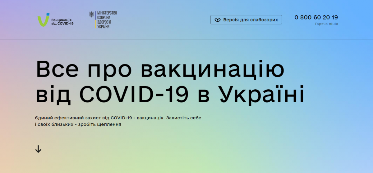 скриншот vaccination.covid19.gov.ua
