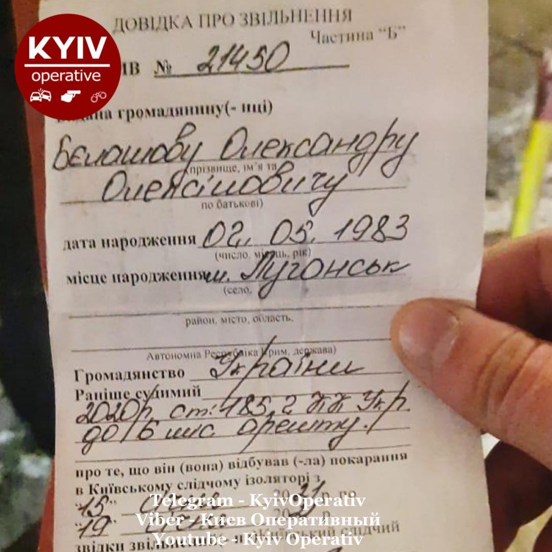 Один из задержанных недавно покинул СИЗО / фото: Киев Оперативный Facebook