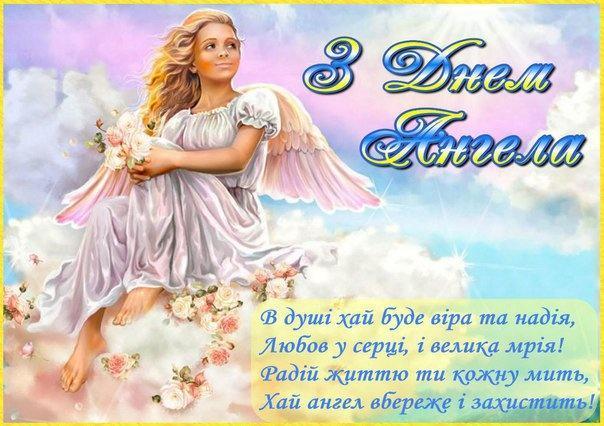 Привітання з Днем ангела Валентини / pinterest.com