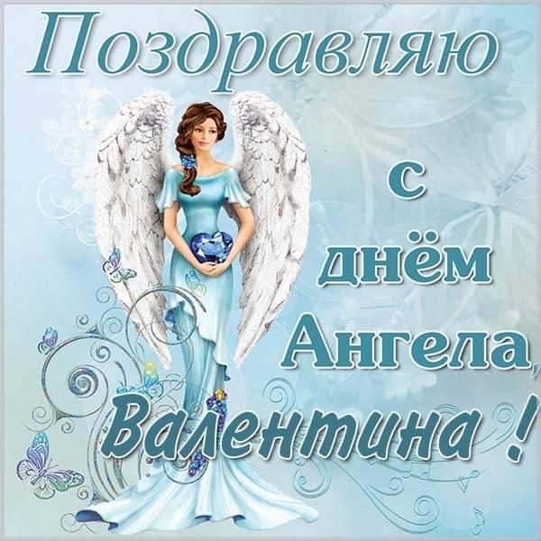 Привітання з іменинами Валентини / fresh-cards.ru