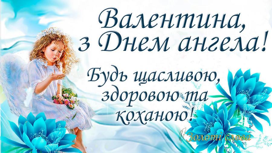 Привітання з Днем ангела Валентини / zoloti.com.ua