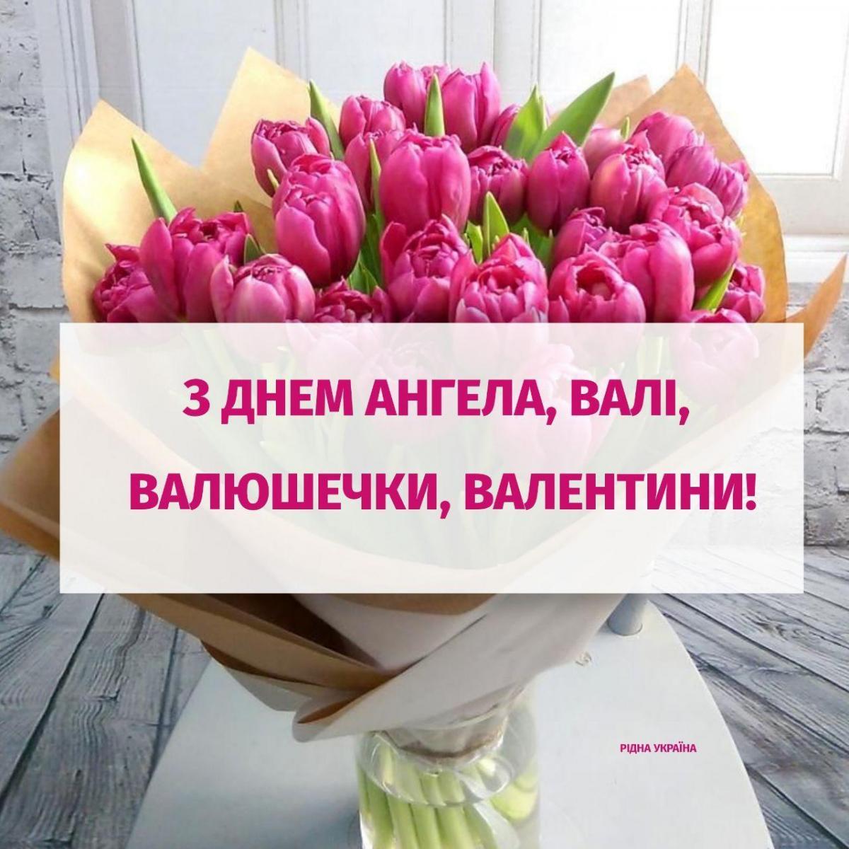 Привітання з Днем ангела Валентини / ridna.com.ua