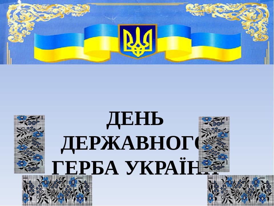 День герба України / vseosvita.ua