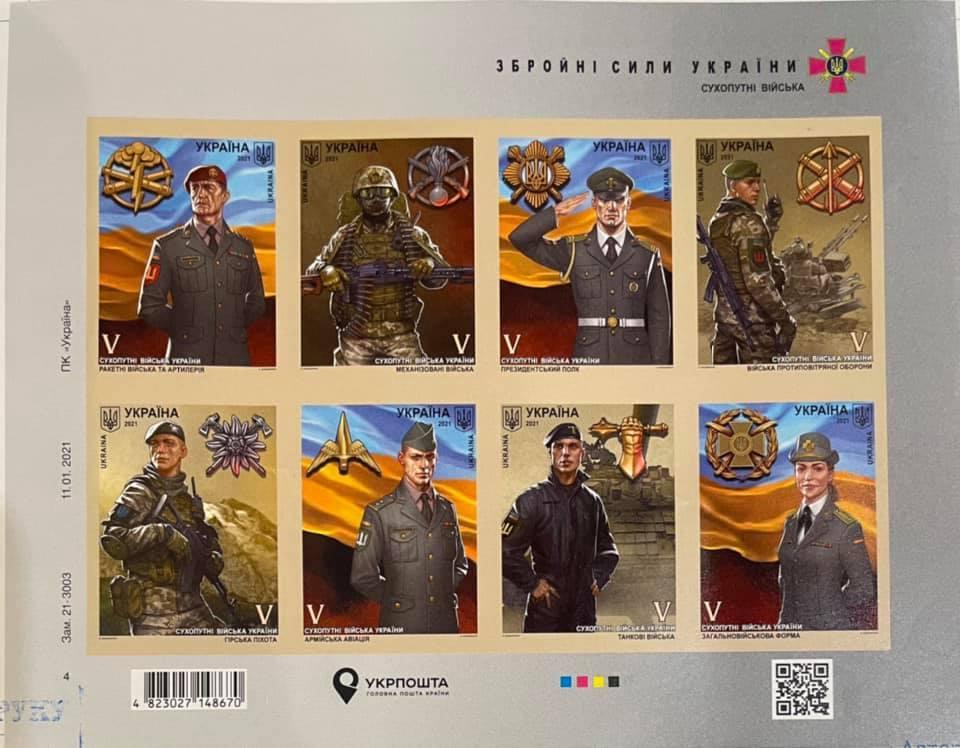 """В """"Укрпочте"""" прокомментировали скандальный выпуск новых марок в честь ВСУ / Facebook, Igor Smelyansky"""