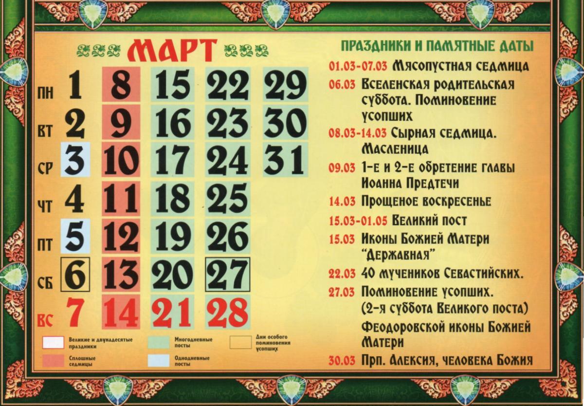 Православный календарь на март 2021 / фото vedmochka.net