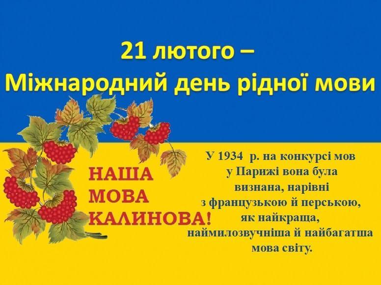 З Днем рідної мови 2021 / фото zhatk.zt.ua