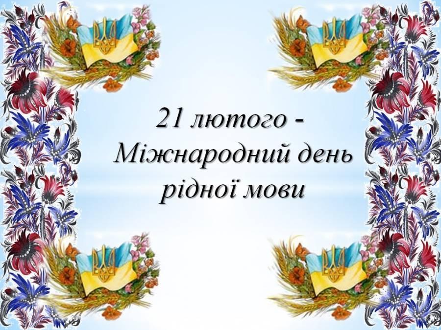 День рідної мови привітання / sspu.edu.ua