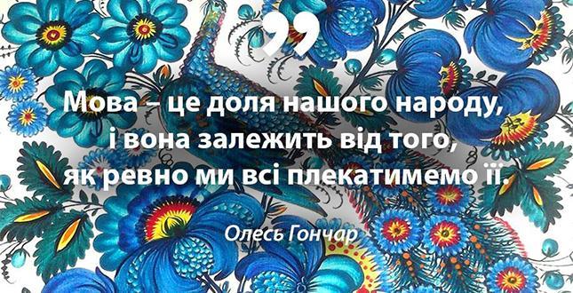 Привітання з Днем рідної мови 2021 / фото don.kyivcity.gov.ua