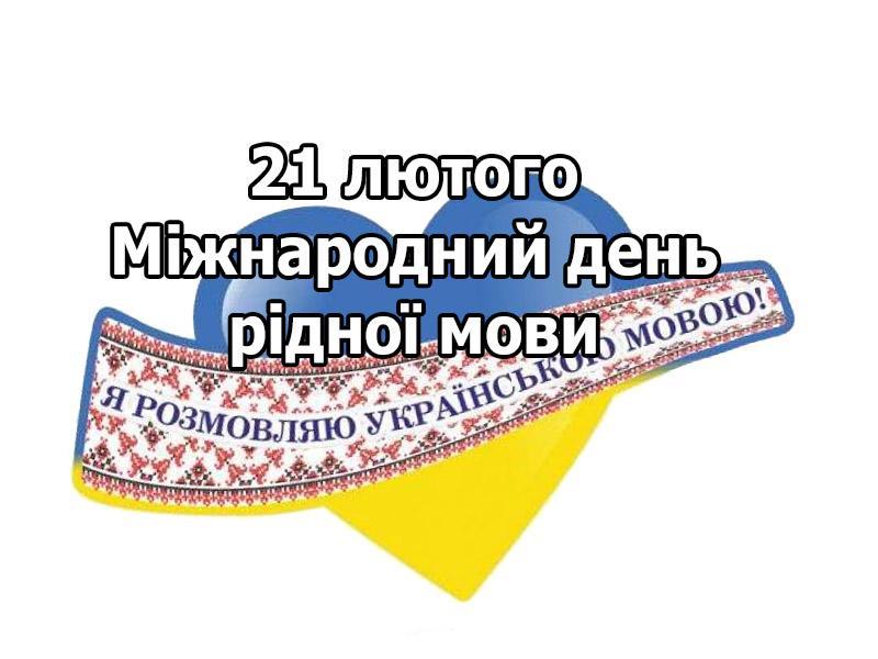 Міжнародний день рідної мови / фото uchilka.in.ua