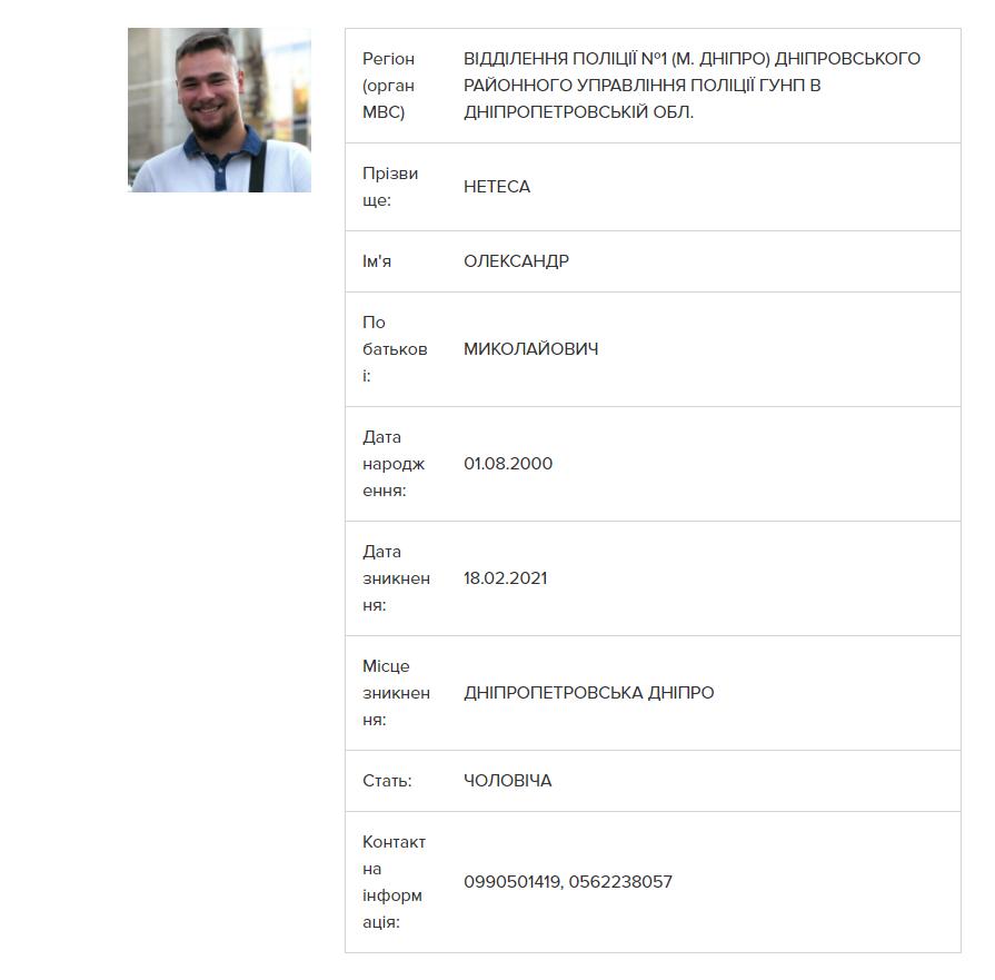 скриншот dp.npu.gov.ua