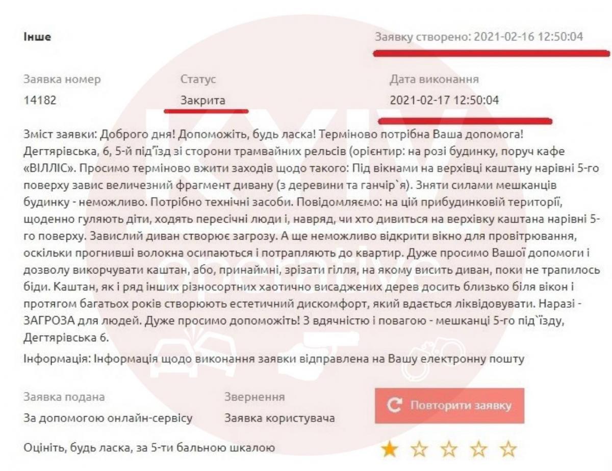 Статус заявки / Киев Оперативный Facebook