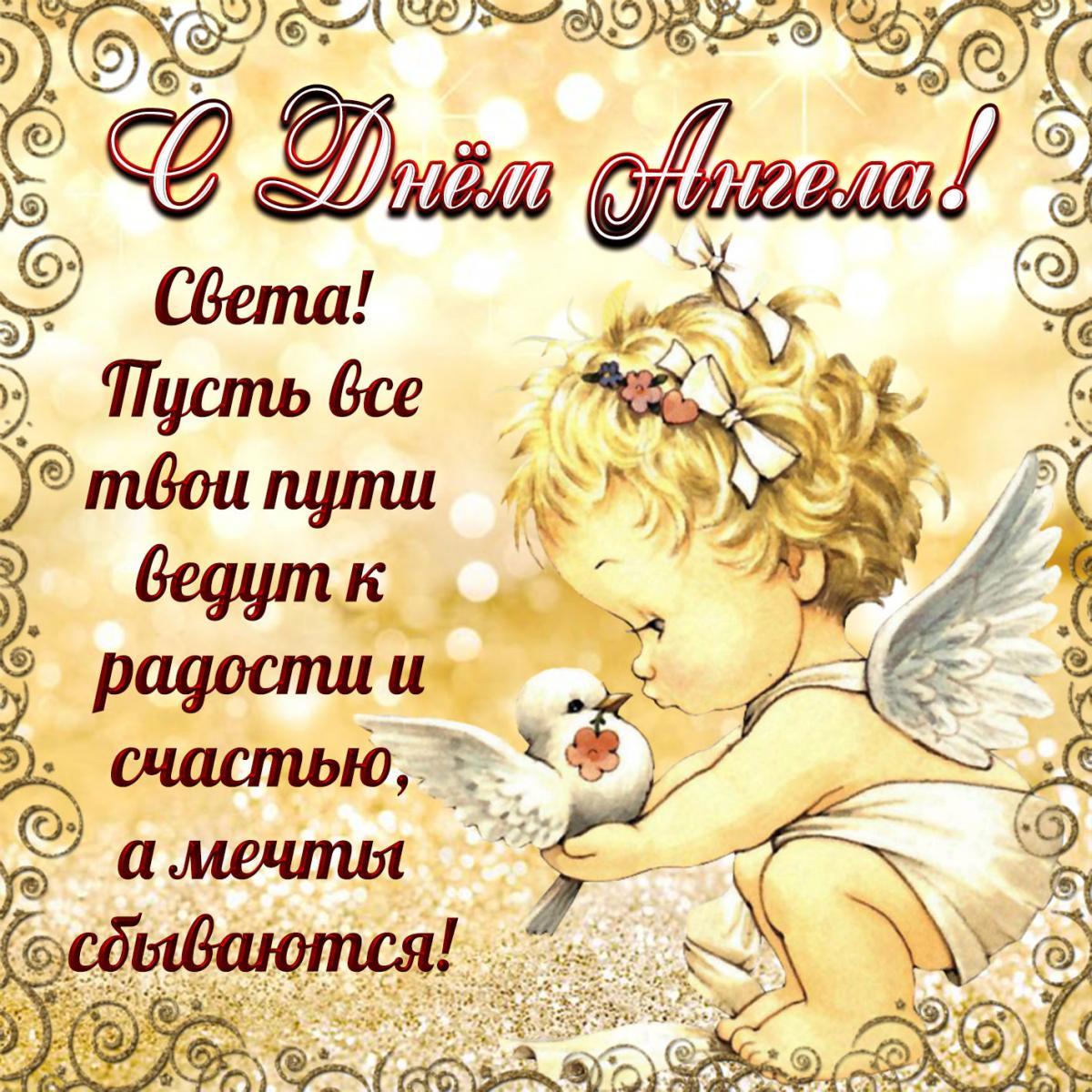 Именины Светланы поздравления / фото bonnycards.ru