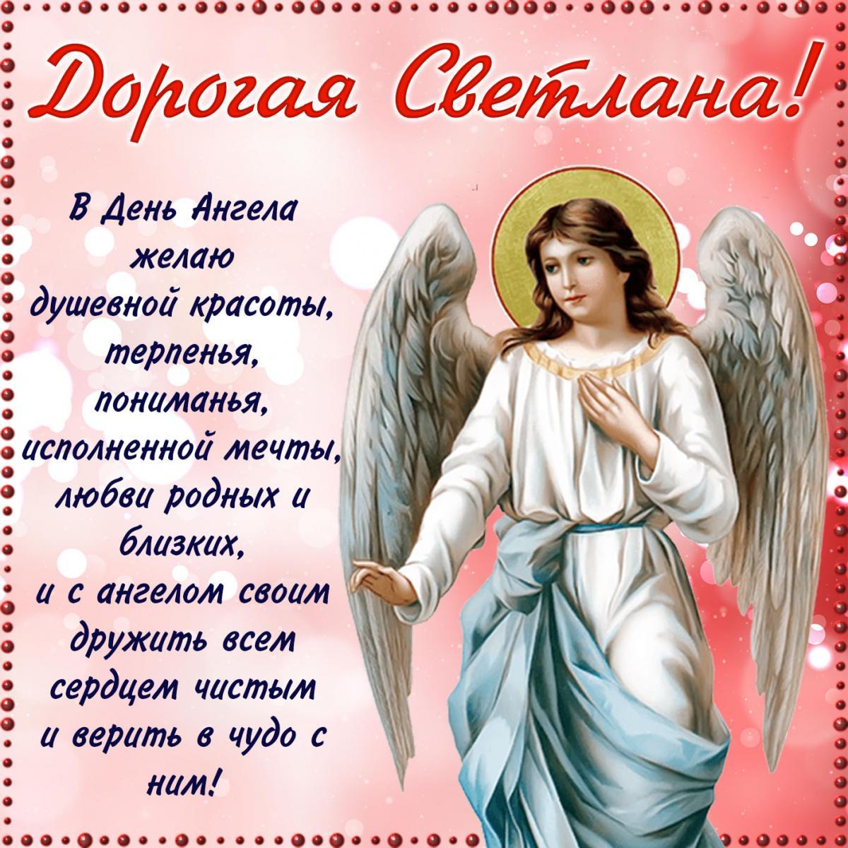 С именинами Светланы стихи / фото bonnycards.ru