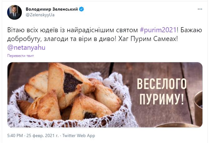 скриншот twitter.com/ZelenskyyUa