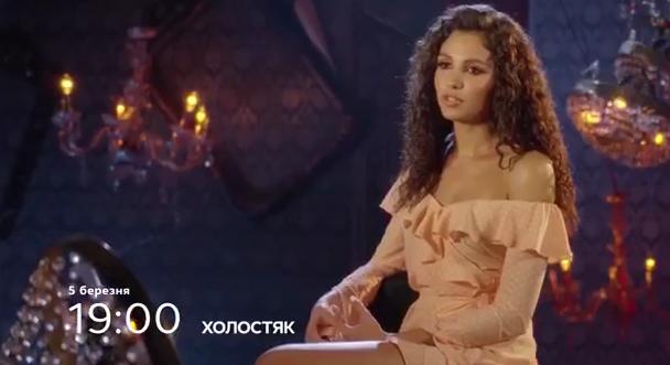 Анна Богдан / Скриншот