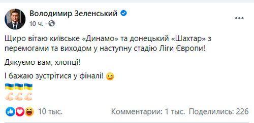 facebook.com/zelenskiy95