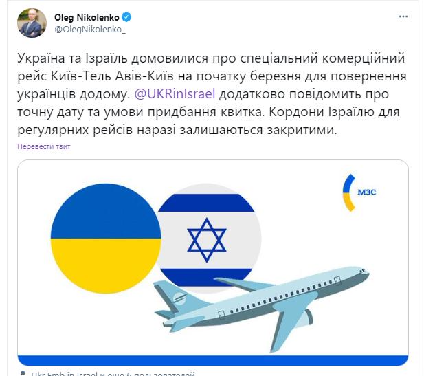 скріншот twitter.com/OlegNikolenko_
