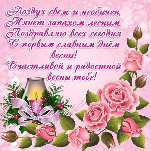 С 1 марта картинки / фото открытки.kz