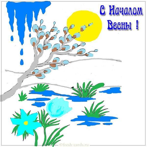 Открытки с 1 марта / фото fresh-cards.ru