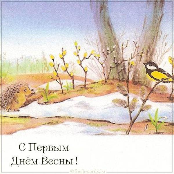 С наступлением весны картинки открытки / фото fresh-cards.ru