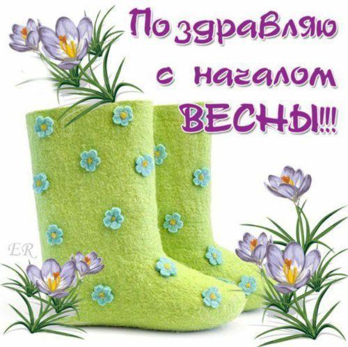 С первым днем весны 2021 / фото fresh-cards.ru
