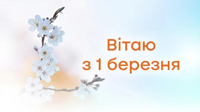 С первым днем весны открытки / фото fakty.com.ua